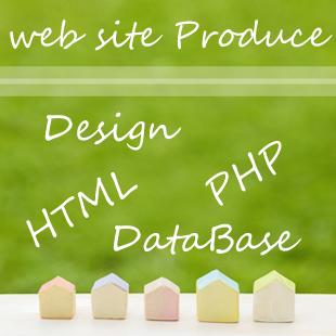 web siteプロデュース事業のイメージ