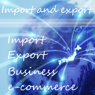 EC輸出入事業のイメージ